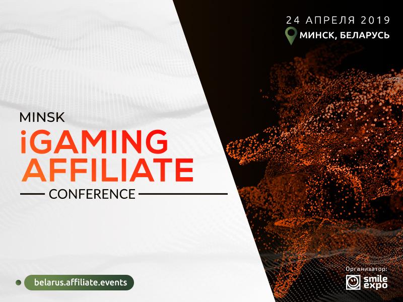 iGaming Affiliate Conference - Smile-Expo в Минске обсудят партнерский маркетинг в игорной индустрии