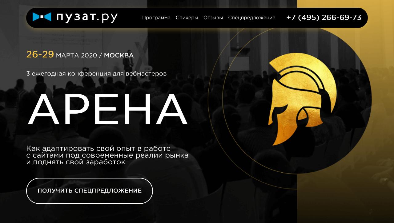 Арена - 3 ежегодная конференция для вебмастеров