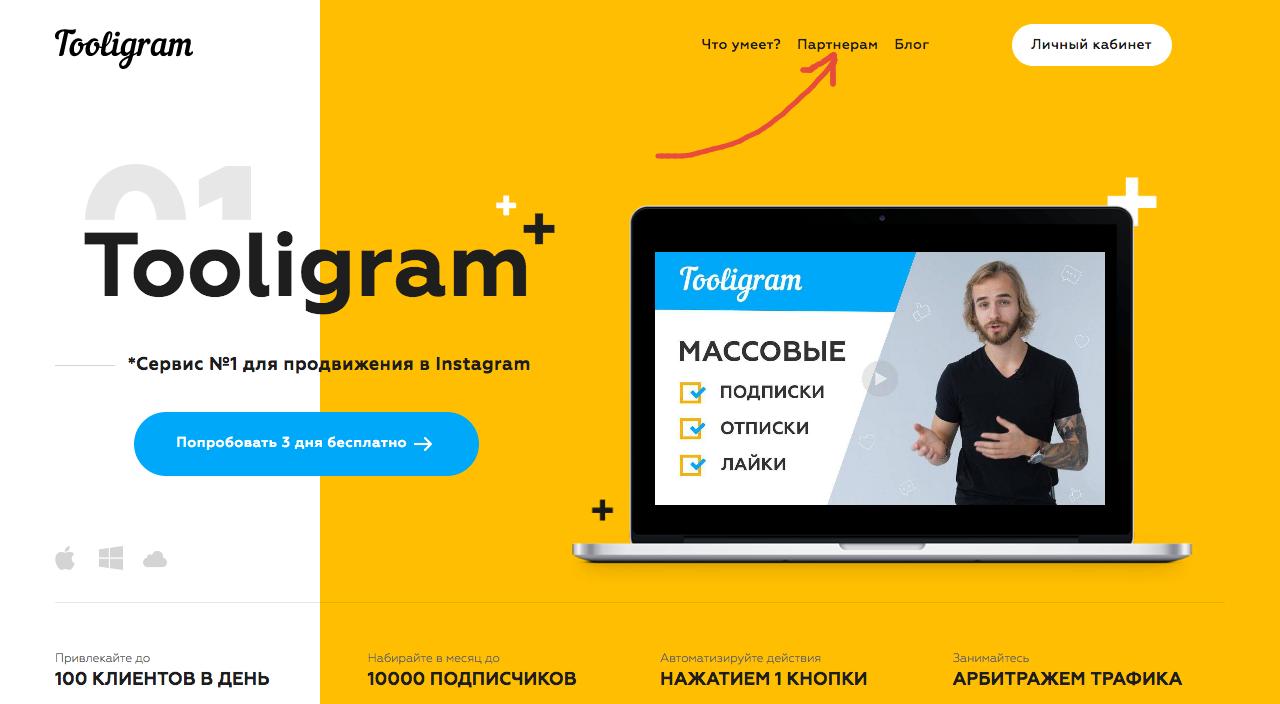 Tooligram - Обзор - партнерская программа и как на ней заработать?