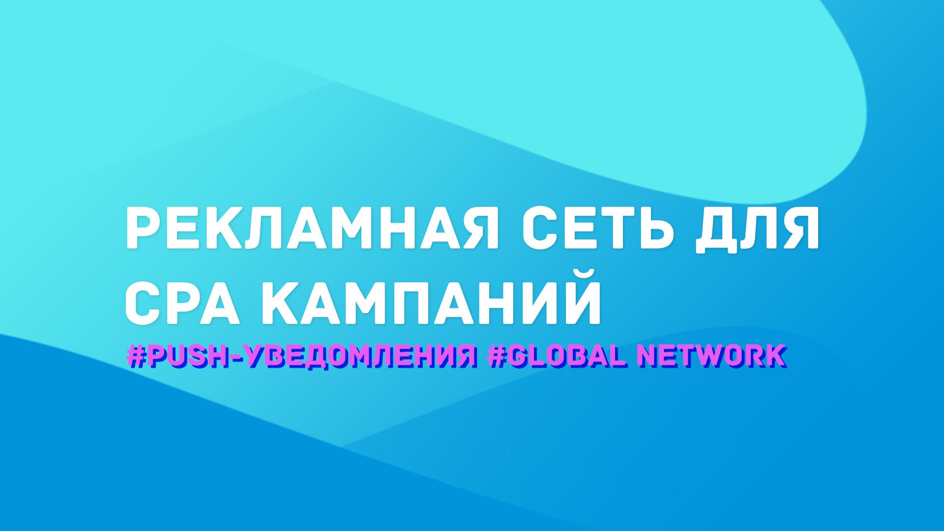 Рекламная сеть для профессионалов на рынке CPA - Global Network