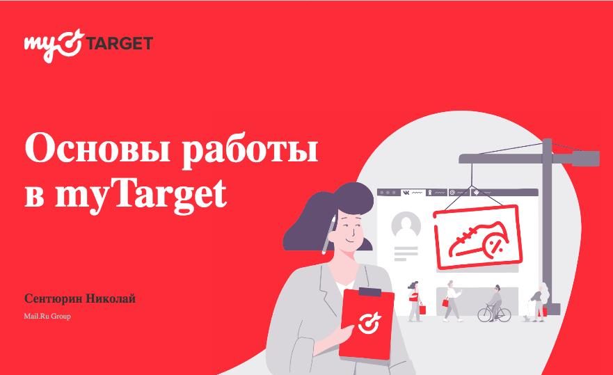 Обучение myTarget - Январь 2020 - видео