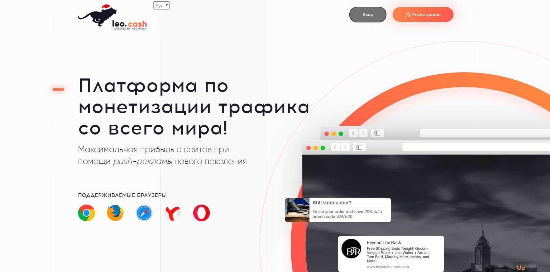 Leo.Cash - PUSH - партнерская программа для вебмастеров