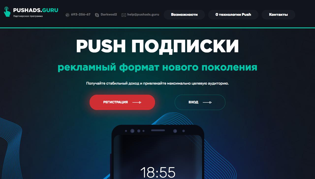 Push трафик - купить-продать -рекламная сеть Pushads.biz