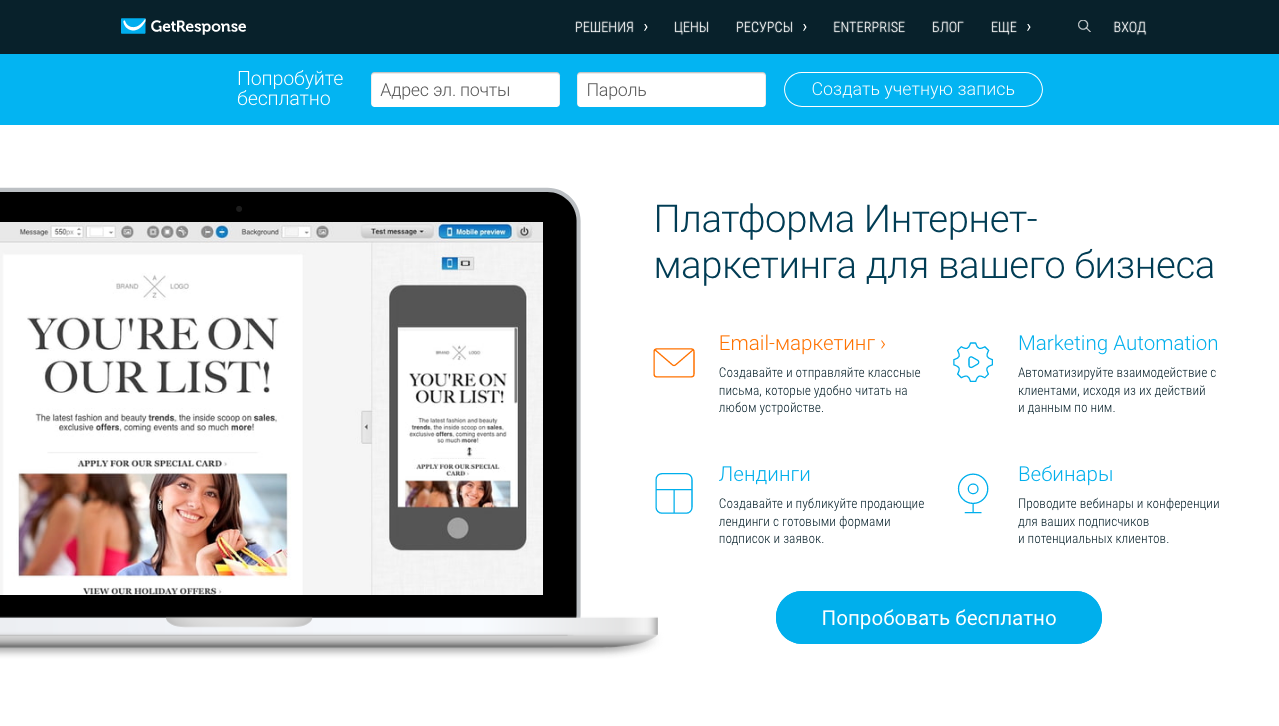 Интернет маркетинг с GetResponse