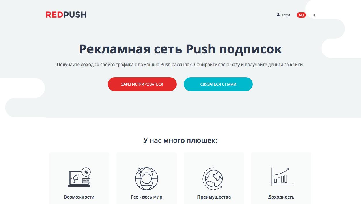 Прибыльная монетизация push-уведомлений с RedPush.biz