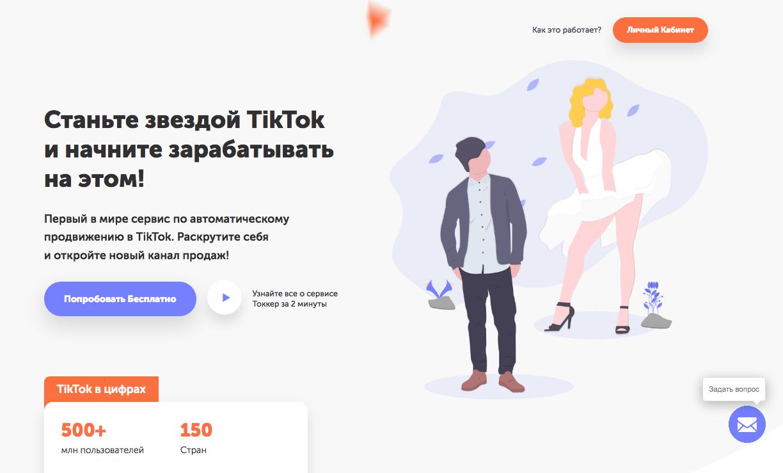 TikTok - как раскрутить и как заработать?