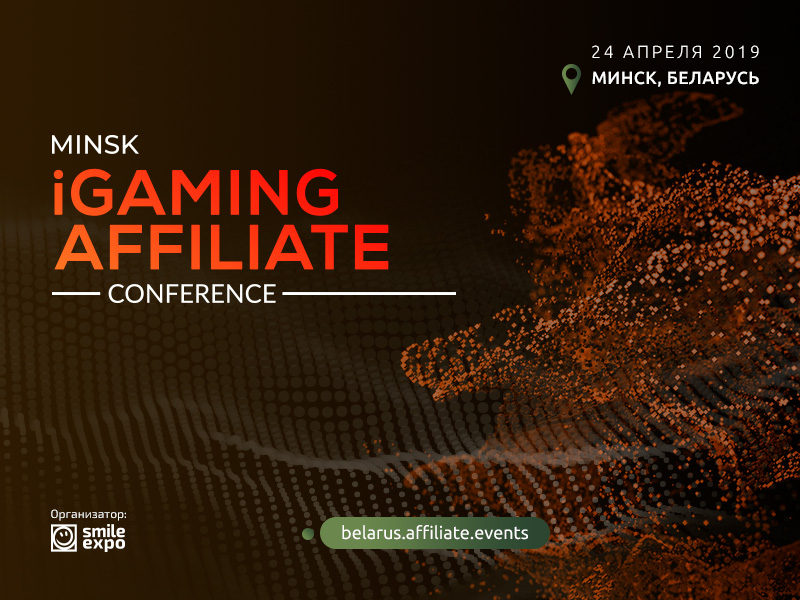 Впервые в Беларуси - Minsk iGaming Affiliate Conference