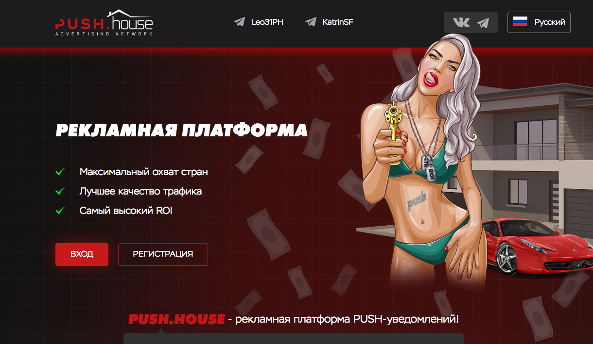 PushHouse - рекламная платформа пуш-трафика - полный обзор